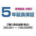 【分類2】emonご購入者様対象 延長保証のお申込み 50,001〜100,000円 HOSYOU-NO25年間故障してもあんしん!メーカー保証から延長します