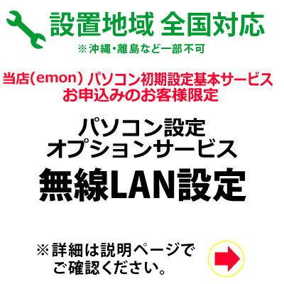 家電・パソコン関連サービス, その他 LAN
