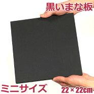 ミニサイズハイコントラストまな板黒220×220mm厚さ10mm黒いまな板おしゃれまな板カットボードブラック敬老の日贈り物小さいサイズご家庭用厚さ1cmオープンキッチンバーカフェ_メール便ゆうパケット送料無料