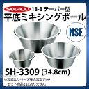ミキシングボウル _ 18-8テーパー型 平底ミキシングボール SH-3309_φ348×H140mm NSF認証 HACCP ハセップ