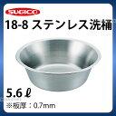 18-8洗桶 SH-517-6_5.6リットル φ311×H111mm ステンレス 洗い桶