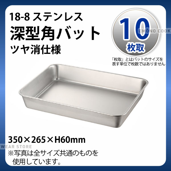 18-8 深型角バット(ツヤ消仕様) 10枚取_ステンレス バット 角型 調理バット 調理用バット 業務用