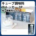 21-0 調味料ストッカー タテ・ヨコ3P_ステンレス 調味料入れ 縦型 横型 兼用タイプ