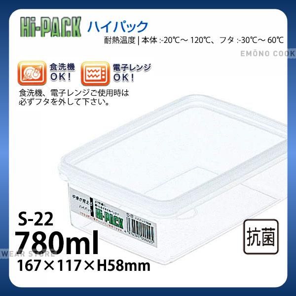 抗菌ハイパック 角型 S-22_タッパー 保存容器 プラスチック シール容器 シールストッカー