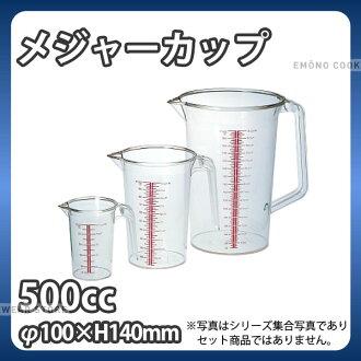 供閥門慶量杯500cc_量杯量杯計量水鱒魚業務使用