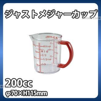 供確切量杯PM-21 200cc_量杯量杯計量水鱒魚業務使用