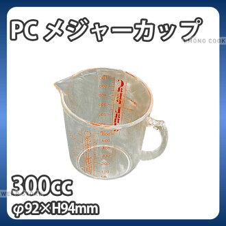 供PC量杯No.212(300cc)_量杯量杯計量水鱒魚業務使用