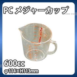 供PC量杯No.211(600cc)_量杯量杯計量水鱒魚業務使用