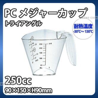 供PC量杯/三角形250cc_量杯量杯計量水鱒魚耐熱溫度-30度~130度業務使用