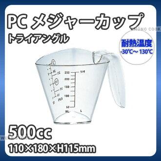 供PC量杯/三角形500cc_量杯量杯計量水鱒魚耐熱溫度-30度~130度業務使用