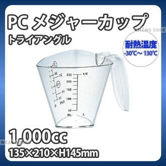 供PC量杯/三角形1000cc_量杯量杯計量水鱒魚耐熱溫度-30度~130度業務使用