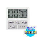 防滴大画面タイマー T-163WT ホワイト_防滴 デジタルタイマー キッチンタイマー 大画面