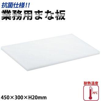 供供業務使用的抗菌砧板KM-2_450*300*20mm塑料砧板抗菌業務使用