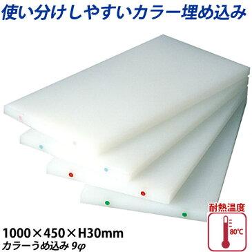 【送料無料】K型カラーうめ込み まな板(両面シボ付) 厚さ30mm K-10C(カラーうめ込み9φ)_1000×450×H30mm カラーまな板 業務用 給食施設 食品工場