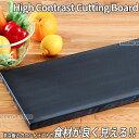ハイコントラストまな板(黒) K-2_550×270mm 厚さ20mm 黒いまな
