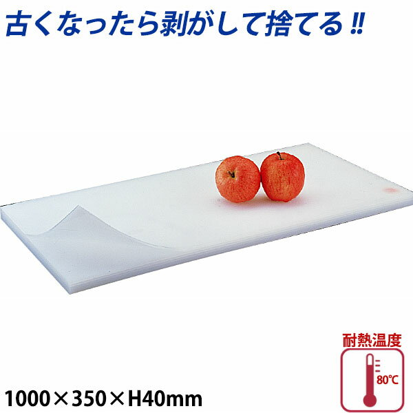 【送料無料】積層プラスチックまな板 厚さ40mm C-35_1000×350mm プラスチック まな板 業務用