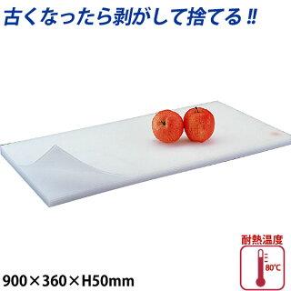 【送料無料】積層プラスチックまな板厚さ50mm6号_900×360mmプラスチックまな板業務用