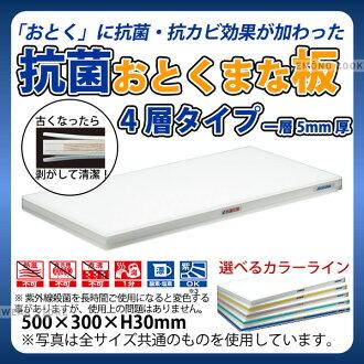 能把抗菌聚乙烯、4層有利的砧板OTK04_500*300*H30mm型1層5mm厚輕的砧板彩色砧板剥下來的砧板業務事情飼養設備食品工廠