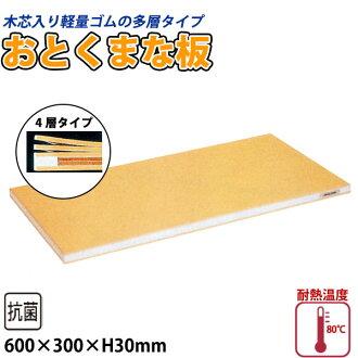 能把4層抗菌rabara、4層有利的砧板ORB04型_600*300*H30mm型1層5mm厚輕的砧板橡膠製造砧板剥下來的砧板業務事情