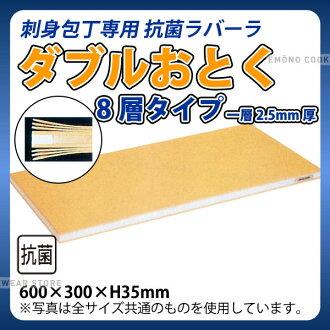 抗菌rabara·雙有利的砧板(生魚片菜刀專用)TRB08_600*300*H35mm 8層型1層2.5mm厚輕的砧板橡膠製造砧板生魚片專用的能剥下來的砧板業務事情