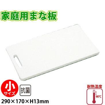 抗菌 家庭用まな板 K-29 小_290×170×13mm 家庭用 プラスチック まな板 抗菌
