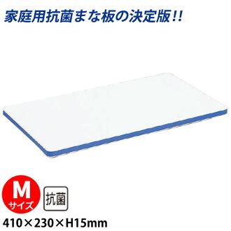 輕的砧板抗菌抗霉式樣家庭供抗菌砧板因果報應(在兩面shibo)M_410*230*H15mm使用