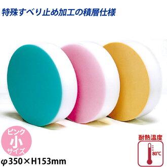 [郵費免費]能剥下來的砧板業務供供層疊彩色中華砧板小粉紅_φ350×H153mm彩色砧板中華使用的砧板使用
