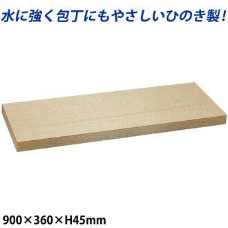 美國唐絲柏嗎娜板_900*360*H45mm絲柏砧板檜木砧板beitouhimana板美國唐檜木砧板美國唐絲柏砧板
