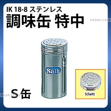 調味缶 _ IK 18-8調味缶 特中 S缶(塩)_調味料缶 調味料入れ 容器 ステンレス