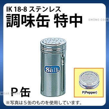 調味缶 _ IK 18-8調味缶 特中 P缶(コショウ)_調味料缶 調味料入れ 容器 ステンレス