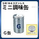 調味缶 _ S印 18-8ミニ調味缶 G缶(ニンニク)_調味料缶 調味...