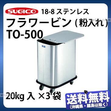 【送料無料】18-8フラワービン(粉入れ) TO-500_フタ付き 蓋付き 粉入れカート 花桶 業務用