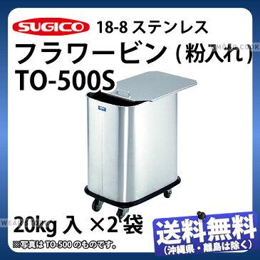 【送料無料】18-8フラワービン(粉入れ) TO-500S_フタ付き 蓋付き 粉入れカート 花桶 業務用