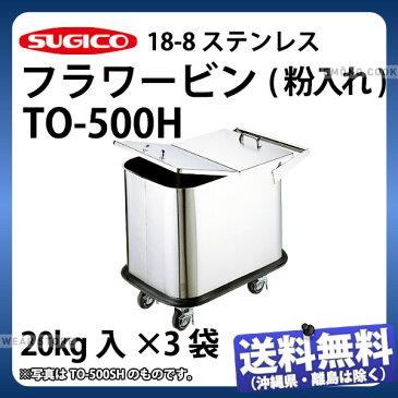 【送料無料】18-8フラワービン(粉入れ) TO-500H_フタ付き 蓋付き 粉入れカート 花桶 業務用