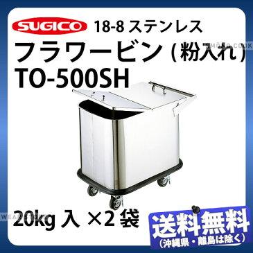 【送料無料】18-8フラワービン(粉入れ) TO-500SH_フタ付き 蓋付き 粉入れカート 花桶 業務用