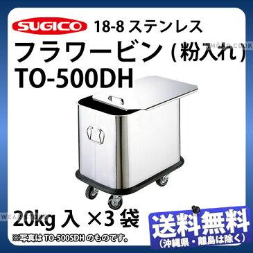 【送料無料】18-8フラワービン(粉入れ) TO-500DH_フタ付き 蓋付き 粉入れカート 業務用