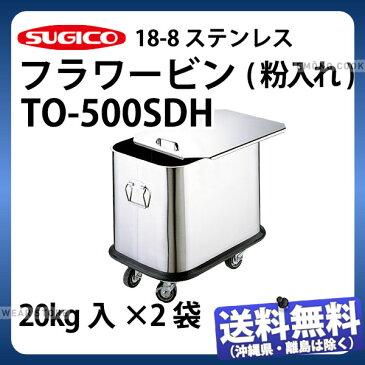 【送料無料】18-8フラワービン(粉入れ) TO-500SDH_フタ付き 蓋付き 粉入れカート 業務用
