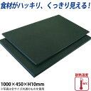 【送料無料】ハイコントラストまな板(黒) K-10C_1000×450mm 厚さ