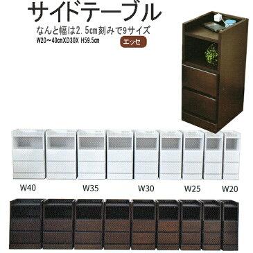 コンパクト サイドテーブル 幅25cm すきま家具(エッセ)at202-25 日本製 [fv]