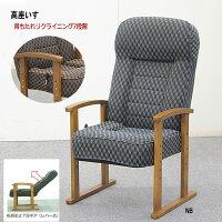 リクライニング高座椅子背もたれ7段階座面高さ4段階(XT-100)ds112-41