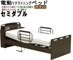 快適高機能セミダブルサイズ電動ベッド2モーター(mfb-8812jnsd)ds330-4