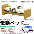 電動ベッド 快適背上がりのバックスライド機能 電動リクライニングベッド 2モーター(hmfb-8812hs)ds330-3[送料無料][fv]