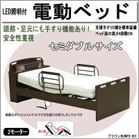 快適高機能セミダブルサイズ電動ベッド2モーター(hmfb-8812sdjns)ds330-4