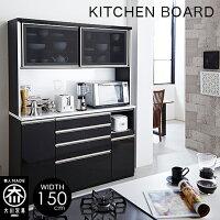 高機能高機能カウンター付食器戸棚ブラック幅150cm完成品(ドリル150OP)fr050-3