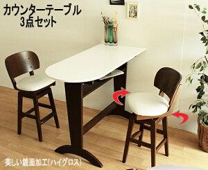 カウンターテーブル&チェアセット 3点 幅120cm (ミゼリー)fr056-1[01]