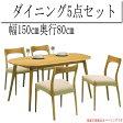 上質の楕円形 ダイニングテーブル 5点セット(カバーリング)fs145-3[代引不可][送料無料][te]