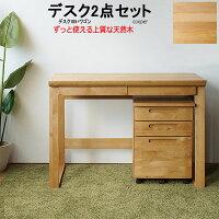 学習デスク書斎机天然木アルダー無垢幅105cm(クーパー)オイル塗料代引不可fs150-1set