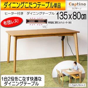 これは便利!布団レス ダイニングこたつテーブル 単品販売 135x80cm(カプチーノ) fs302-135t[代引不可][送料無料][fv]