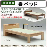 モダンで上質の畳ベッド(キャビネットタイプ・シングル・スミカ)gn400ct-1