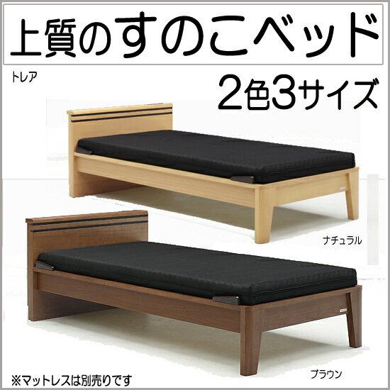 足下すっきり!上質のすのこベッドダブルサイズマット別(トレア)gn418-3